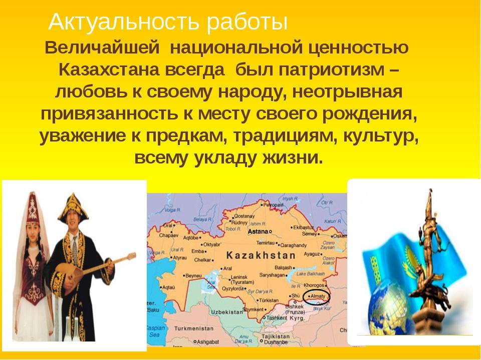 Величайшей национальной ценностью Казахстана всегда был патриотизм – любовь...