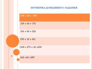 ПРОВЕРКА ДОМАШНЕГО ЗАДАНИЯ 518 + 32 = 550 129 + 43 = 172 164 +60 = 224 376 +