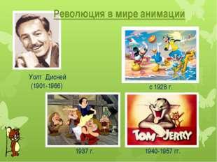 Революция в мире анимации Уолт Дисней (1901-1966) 1940-1957 гг. с 1928 г. 193