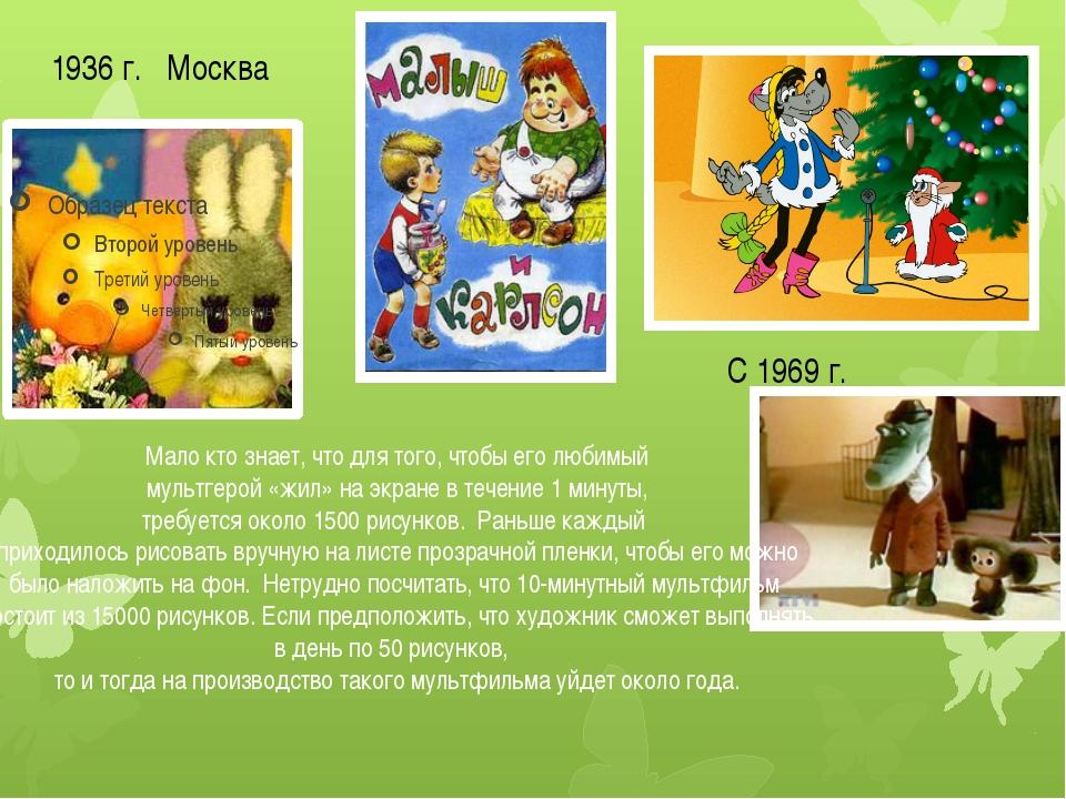 1936 г. Москва С 1969 г. Мало кто знает, что для того, чтобы его любимый мул...
