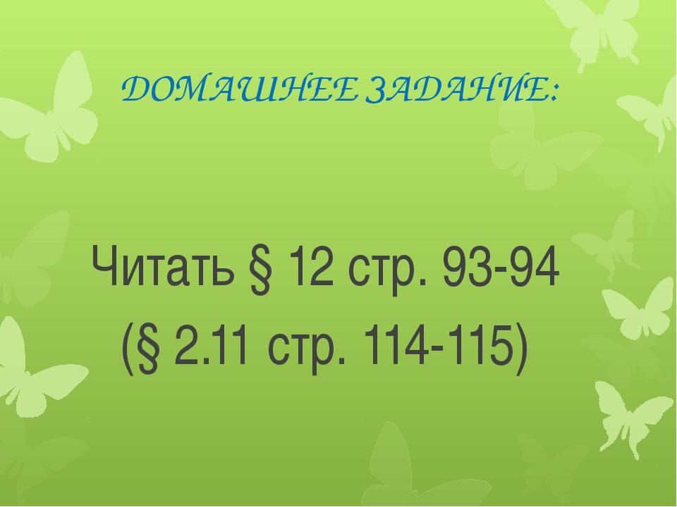 ДОМАШНЕЕ ЗАДАНИЕ: Читать § 12 стр. 93-94 (§ 2.11 стр. 114-115)