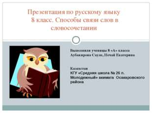 Презентация по русскому языку 8 класс. Способы связи слов в словосочетании Вы