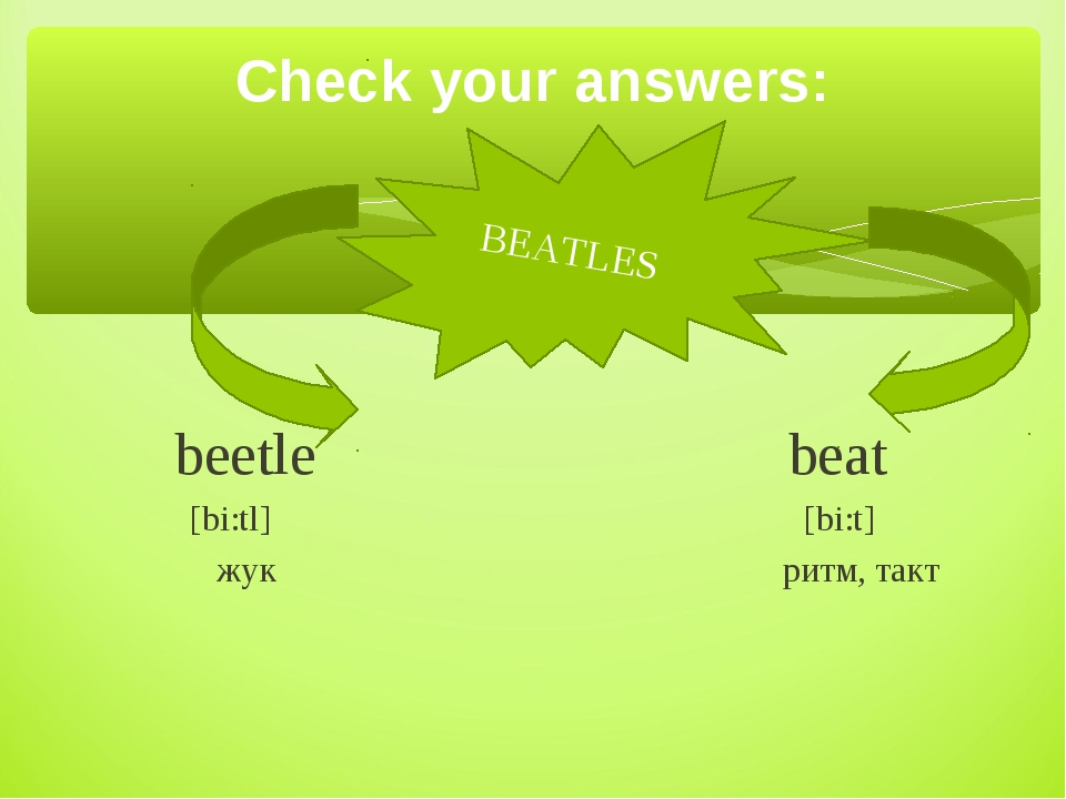beetle beat [bi:tl] [bi:t] жук ритм, такт Check your answers: BEATLES