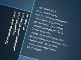 Основными задачами коррекционно-развивающего обучения являются: - активизация