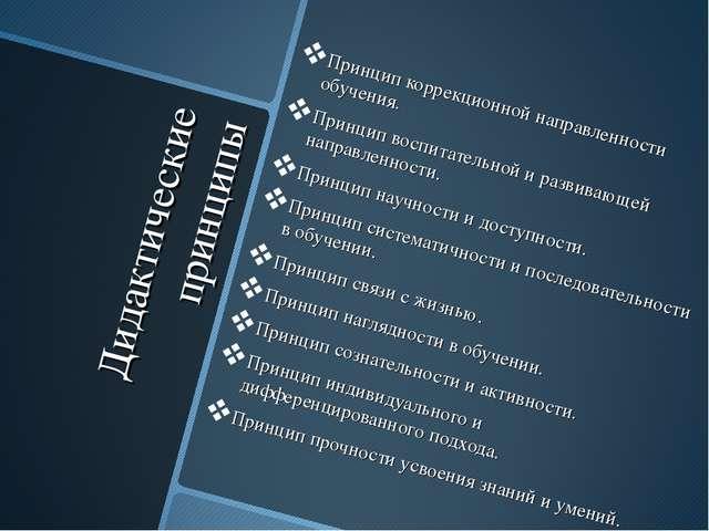 Дидактические принципы Принцип коррекционной направленности обучения. Принцип...
