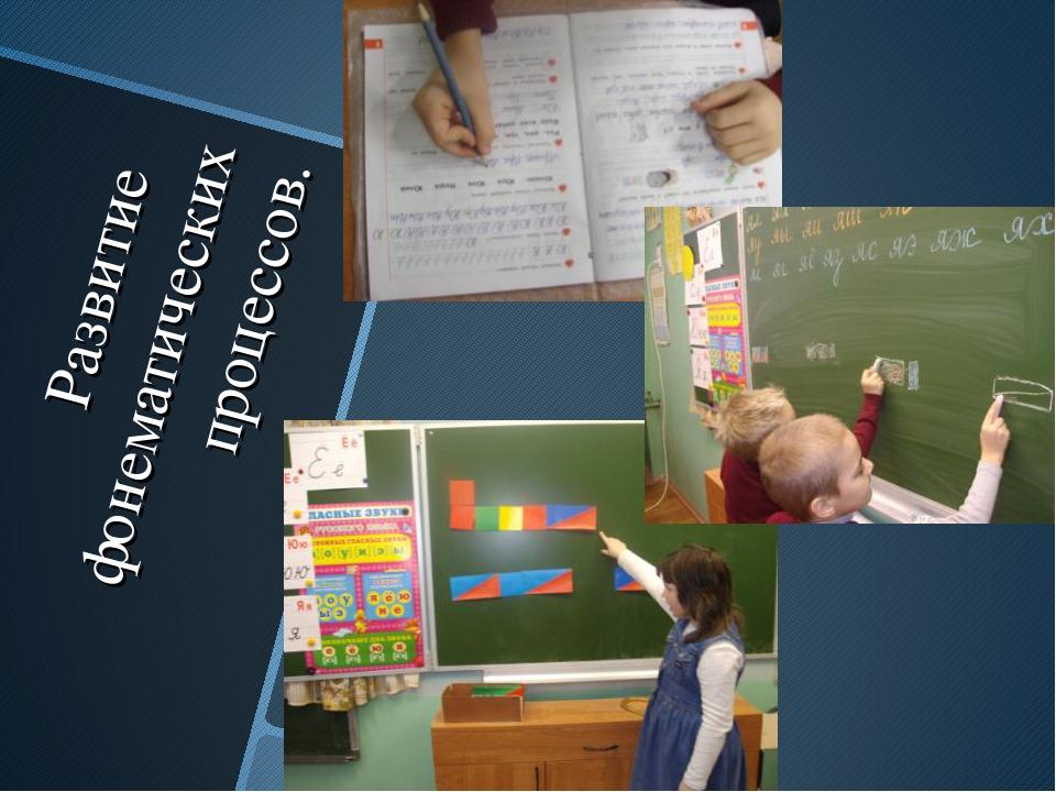 Развитие фонематических процессов.