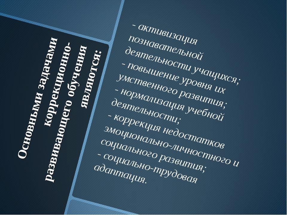 Основными задачами коррекционно-развивающего обучения являются: - активизация...