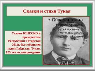 Сказки и стихи Тукая Указом ЮНЕСКО и президентом Республики Татарстан 2011г.