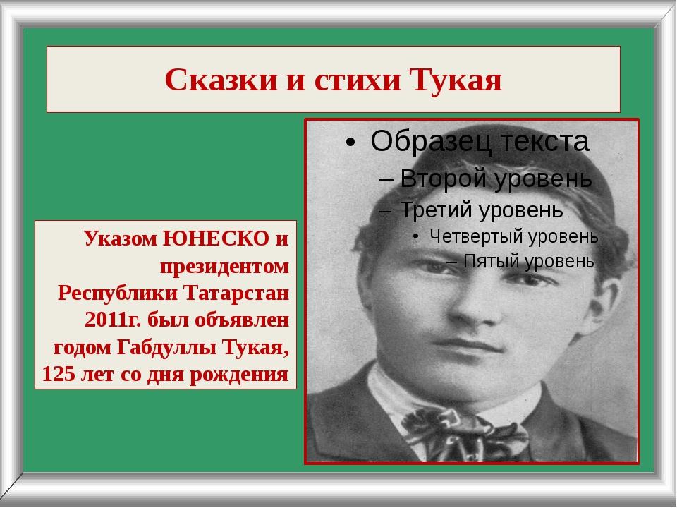 Сказки и стихи Тукая Указом ЮНЕСКО и президентом Республики Татарстан 2011г....