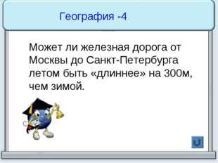 География -4 Может ли железная дорога от Москвы до Санкт-Петербурга летом бы