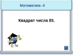Математика -4 Квадрат числа 85.