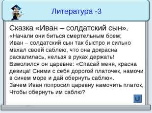 Литература -3 Сказка «Иван – солдатский сын». «Начали они биться смертельным
