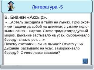 Литература -5 В. Бианки «Аксыр». «…Артель заходила в тайгу на лыжах. Груз охо