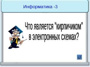 Информатика -3