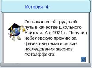 История -4 Он начал свой трудовой путь в качестве школьного Учителя. А в 192