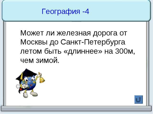 География -4 Может ли железная дорога от Москвы до Санкт-Петербурга летом бы...