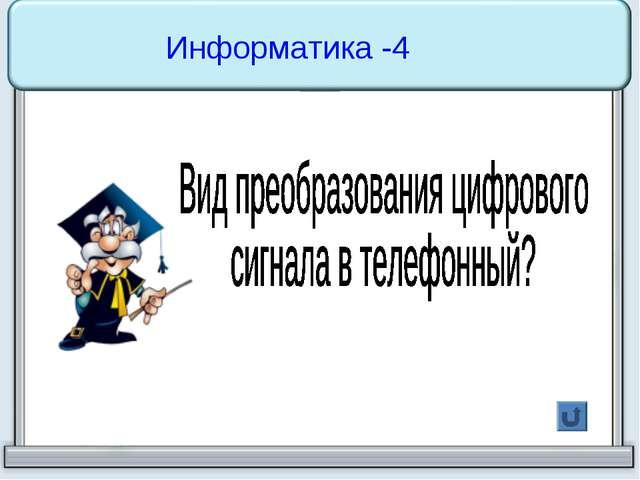 Информатика -4