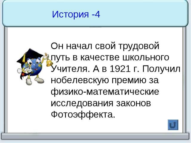 История -4 Он начал свой трудовой путь в качестве школьного Учителя. А в 192...