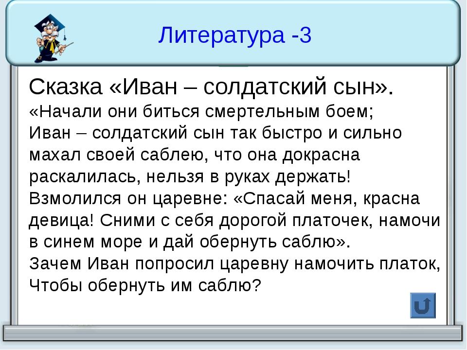 Литература -3 Сказка «Иван – солдатский сын». «Начали они биться смертельным...