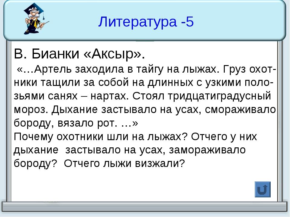Литература -5 В. Бианки «Аксыр». «…Артель заходила в тайгу на лыжах. Груз охо...