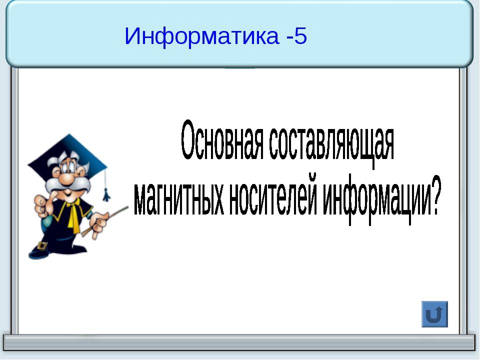 Информатика -5