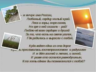 Кубань – жемчужина России, Любимый, сердцу милый край. Леса и горы, море сине
