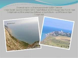 В южной части г-к Анапа расположен хребет Семисам ( гора Лысая), высота котор