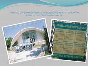 Самые распространенные минеральные воды курорта Анапа – «Анапская», «Семигор