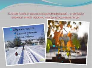 Климат Анапы похож на средиземноморский – с мягкой и влажной зимой, жарким, и