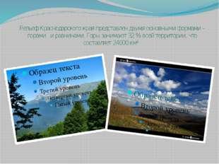 Рельеф Краснодарского края представлен двумя основными формами – горами и рав