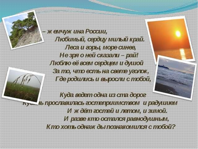 Кубань – жемчужина России, Любимый, сердцу милый край. Леса и горы, море сине...