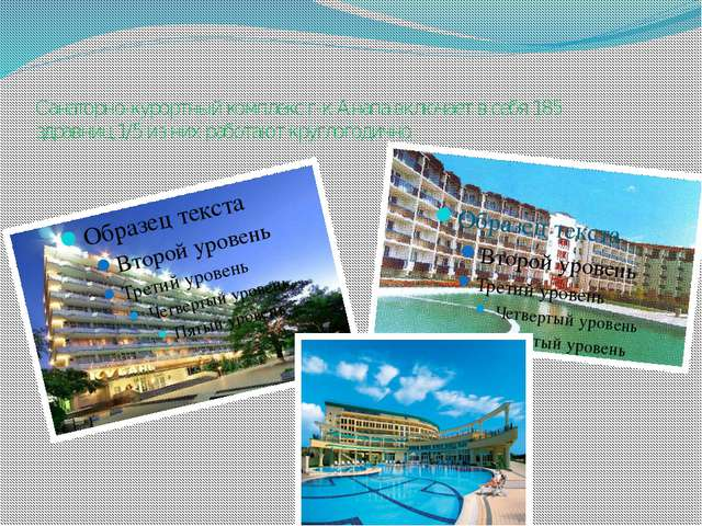 Санаторно-курортный комплекс г-к Анапа включает в себя 185 здравниц,1/5 из ни...