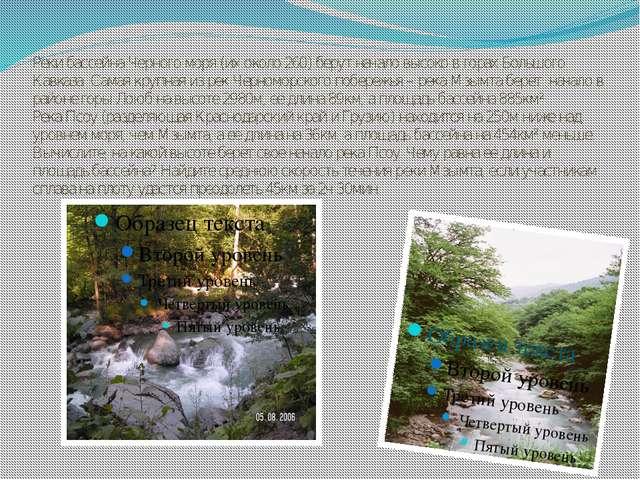 Реки бассейна Черного моря (их около 260) берут начало высоко в горах Большог...