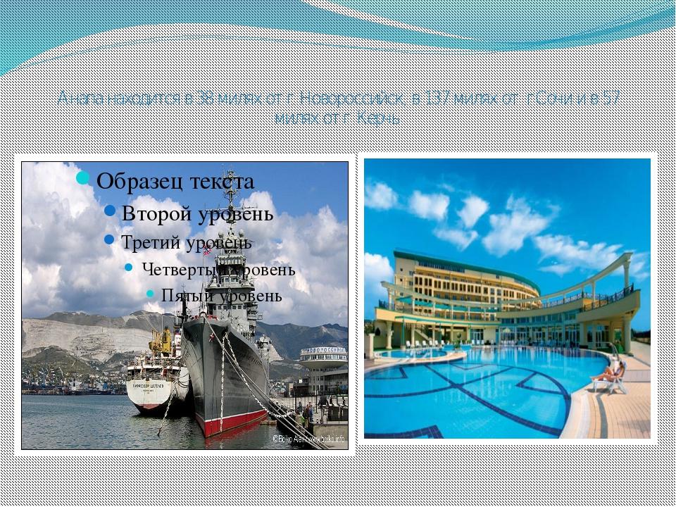 Анапа находится в 38 милях от г. Новороссийск, в 137 милях от г.Сочи и в 57 м...