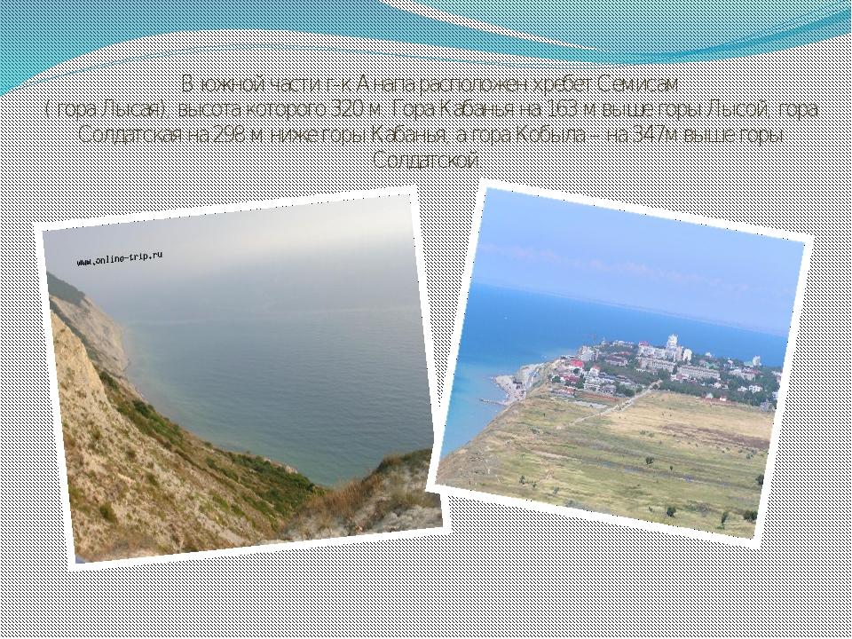 В южной части г-к Анапа расположен хребет Семисам ( гора Лысая), высота котор...