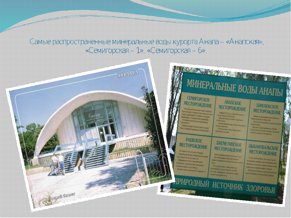 Самые распространенные минеральные воды курорта Анапа – «Анапская», «Семигор...