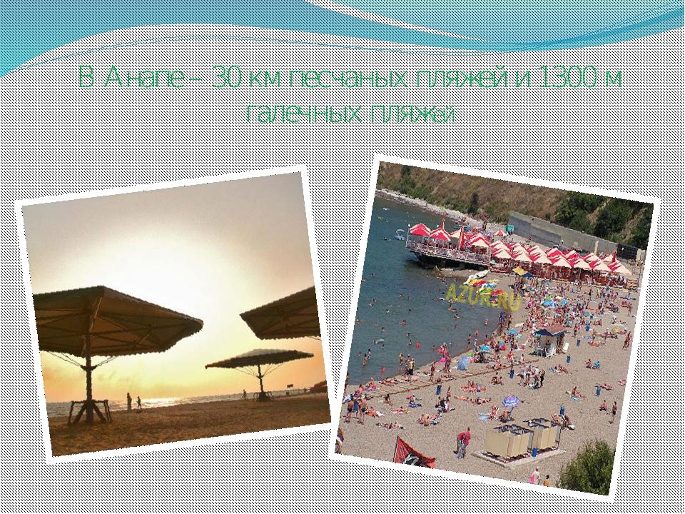В Анапе – 30 км песчаных пляжей и 1300 м галечных пляжей