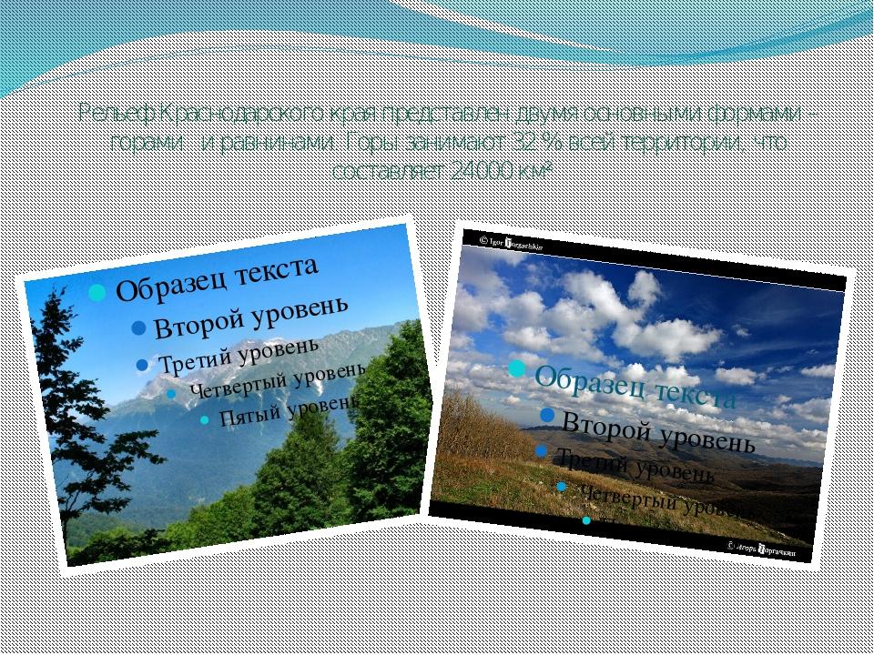 Рельеф Краснодарского края представлен двумя основными формами – горами и рав...
