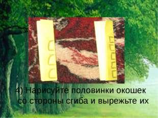 4) Нарисуйте половинки окошек со стороны сгиба и вырежьте их