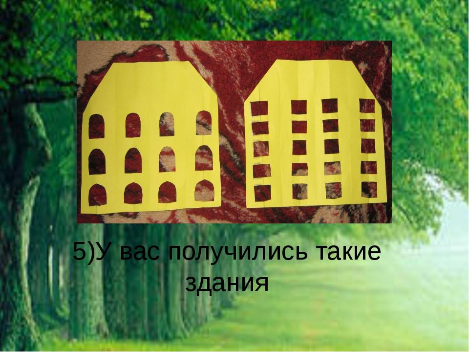 5)У вас получились такие здания