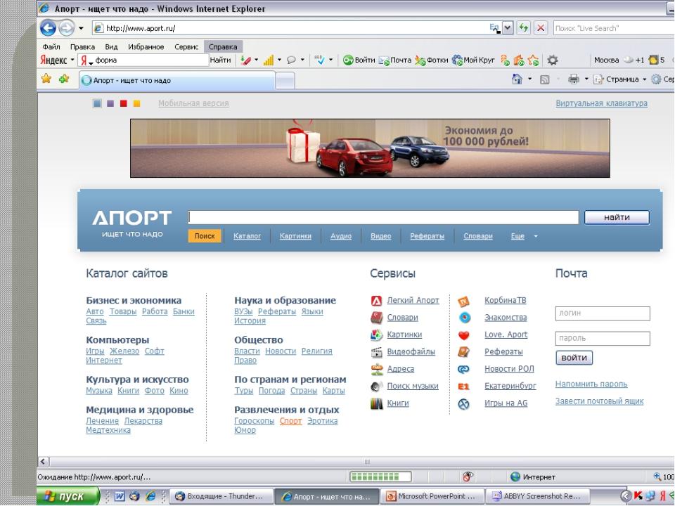 Какие поисковые системы вы знаете?