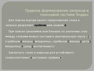 Правила формирования запросов в поисковой системе Яндекс Для поиска внутри од