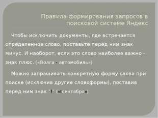 Правила формирования запросов в поисковой системе Яндекс Чтобы исключить доку