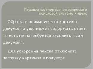 Правила формирования запросов в поисковой системе Яндекс Обратите внимание, ч
