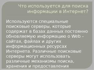 Что используется для поиска информации в Интернет? Используются специальные п