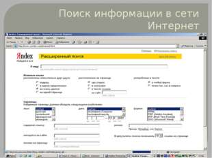 Поиск информации в сети Интернет По ключевым словам Поиск в иерархической сис