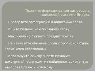 Правила формирования запросов в поисковой системе Яндекс Проверяйте орфографи