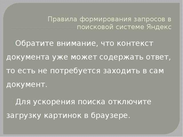 Правила формирования запросов в поисковой системе Яндекс Обратите внимание, ч...