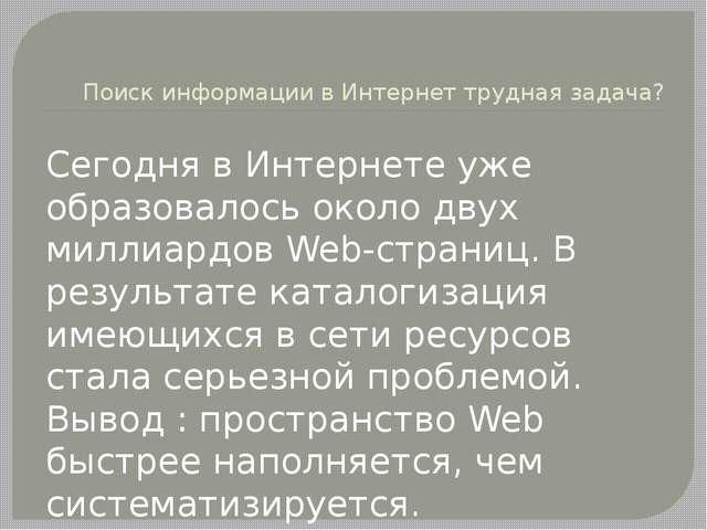 Поиск информации в Интернет трудная задача? Сегодня в Интернете уже образовал...
