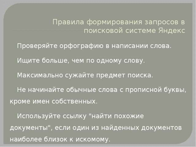 Правила формирования запросов в поисковой системе Яндекс Проверяйте орфографи...